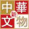 中華新文物協會