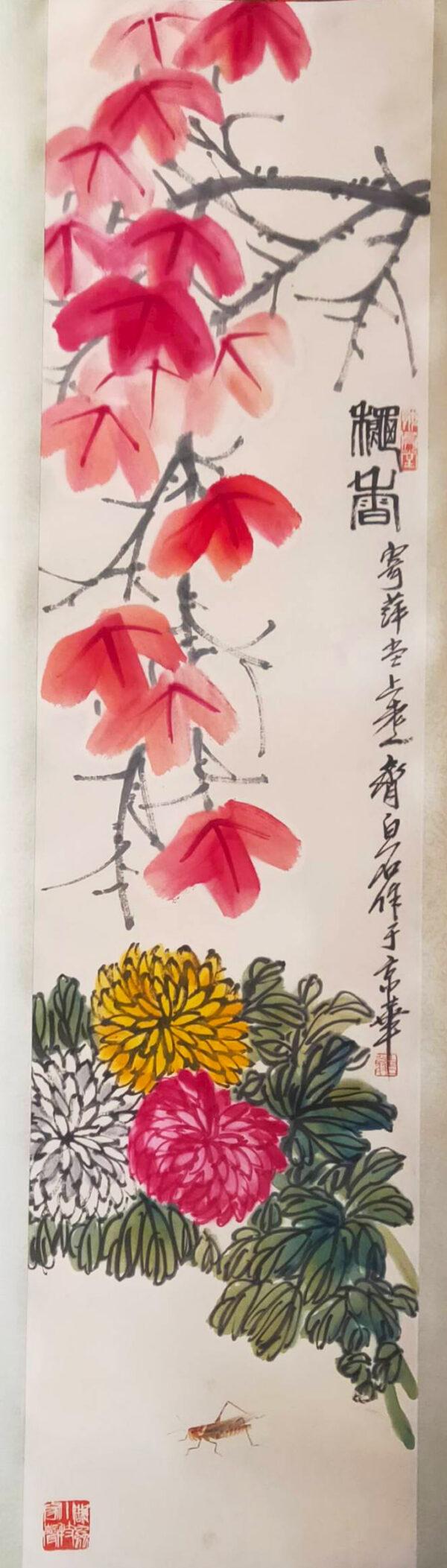 齊白石 花草蟋蟀p202000024